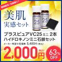 【お一人様3セットまで】プラスピュアVC25ミニ2本セットプラスピュアVC25ミニ 2mL×2プラスソープHQミニ 10g高濃度25%ビタミンC美容液…