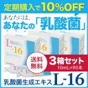 【定期購入】《10%OFF》乳酸菌生成エキスL-16<3箱セット(約3ヶ月分)>【乳酸菌生成物質】