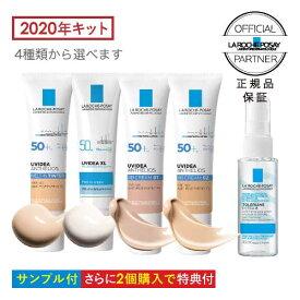 数量限定2020年キット ラロッシュポゼ UVイデアXLシリーズイデア・ティントプロテクションBB01ライト・BB02ナチュラルうるおいバリアミスト付き限定キット色つき日焼け止め|しっとり乳液|化粧下地もOK乾燥肌 普通肌
