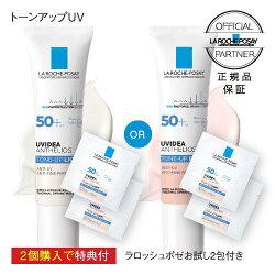 ラロッシュポゼ/UVイデアXL/トーンアップ/日焼け止め/乳液タイプ/SPF50+/PA++++