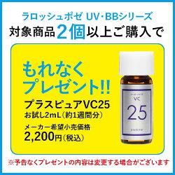 BBクリーム/日焼け止め/ラロッシュポゼ/UVイデアXLプロテクションBB
