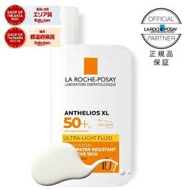 ラロッシュポゼ アンテリオスXL フリュイド色なし|日焼け止め|顔ボディに|アウトドア|乳液タイプターマルウォーター配合 紫外線に敏感な肌に 【メール便】