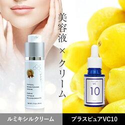 ルミキシルクリーム30ml正規品&プラスピュアVC10
