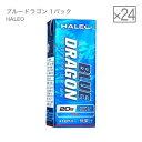 ハレオ HALEO ブルードラゴン BLUE DRAGON 1パック(200ml)x1ケース(24パック入り) 【コンビニ受取可】 プロテイン 母の日