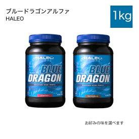 ハレオ HALEO ブルードラゴンアルファ BLUE DRAGON ALPHA 1kg プロテイン