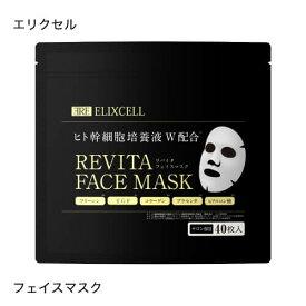 エリクセル リバイタフェイスマスク 40枚 [ シートマスク / フェイスマスク / パック / シート / マスク ]【コンビニ受取可】
