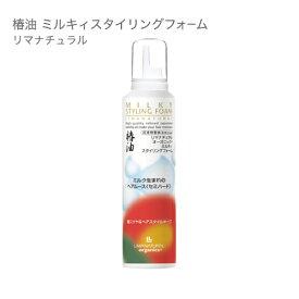 リマナチュラル 椿油 ミルキィスタイリングフォーム 【コンビニ受取可】
