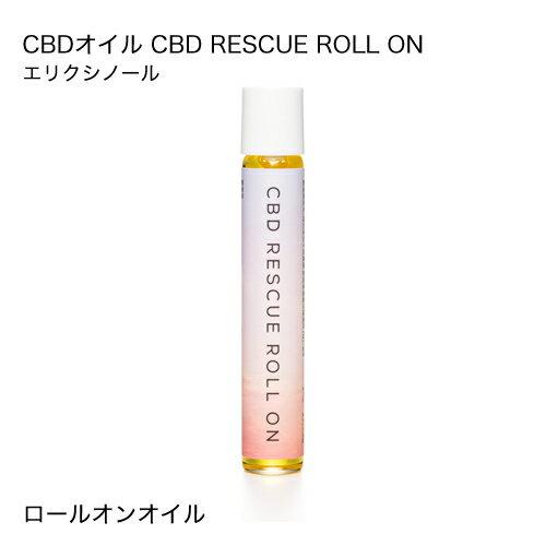【メール便】エリクシノール CBDオイル CBD RESCUE ROLL ON【コンビニ受取可】