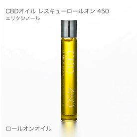 【メール便】エリクシノール CBDオイル レスキューロールオン 450