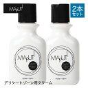 マプティ MAPUTI オーガニックフレグランスホワイトクリーム 100mL 2本セット デリケートゾーン くすみ 臭い クリーム…