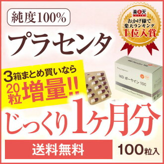 MD Porcine 100 1 box (1 month ) [Horse placenta High concentration of placenta 200mg pig placenta extract 150mg horse placenta extract]