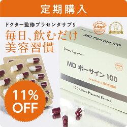 【定期購入】プラセンタMDポーサイン