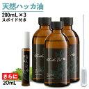 ハッカ油 天然 ハッカ 100% 合計620ml(200mL×3個 + 20ml スプレーボトル付き ) 500ml 1本よりお得 ハッカ油スプレ…