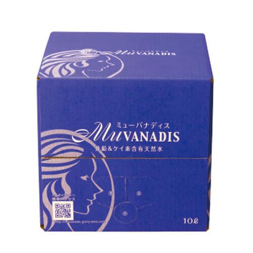 ミューバナディス 10L×2箱【水】【ミネラルウォーター】[ ミューバナディス ]【コンビニ受取可】