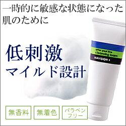 資生堂ナビジョンNAVISIONクレンジングフォーム(楽天/通販)