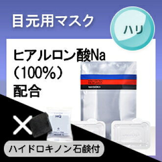 NAVISION HA filling eye mask (2 sheets × 3 package)