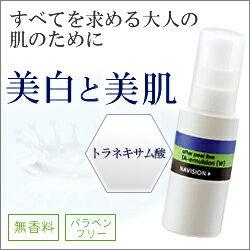 ナビジョンTAエマルジョン(W)(医薬部外品)