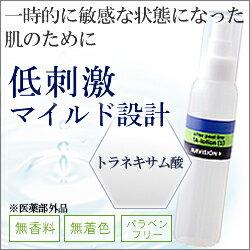 資生堂ナビジョンNAVISIONTAローション(S)(医薬部外品)【トラネキサム酸配合化粧水(けしょうすい)】(楽天/通販)