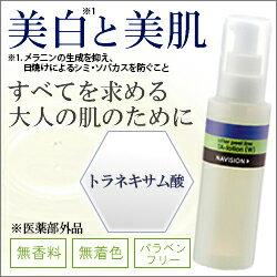 ナビジョンTAローション(W)(医薬部外品)