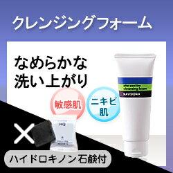 ナビジョン/NAVISION/資生堂/クレンジングフォーム/敏感肌
