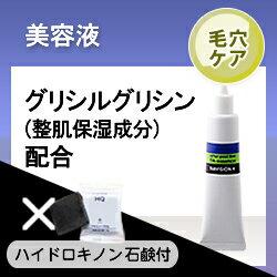 ナビジョン/NAVISION/資生堂/GGエッセンス