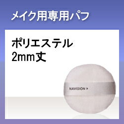 ナビジョン/NAVISION/資生堂/スキンケアベール/パフ