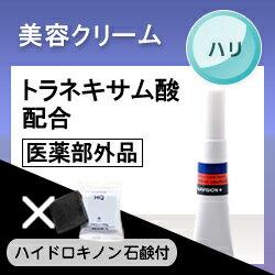 ナビジョン/資生堂/トラネキサム酸/NAVISION/レチノシューティカル