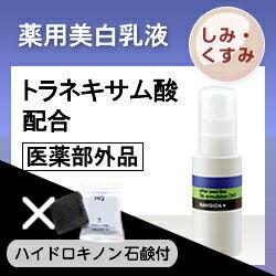 ナビジョン/資生堂/トラネキサム酸/NAVISION/TAローション/しみ