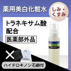 ナビジョン/トラネキサム酸/資生堂/NAVISION/TAローション/しみ