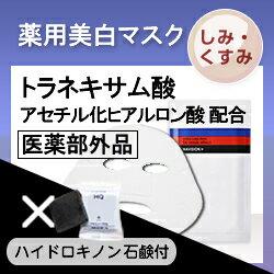 ナビジョン/資生堂/トラネキサム酸/NAVISION/TAマスクエフェクト/しみ