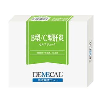 << DEMECAL デメカル >> a blood test kit type B +C type hepatitis self-check