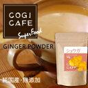 Ginger-powder