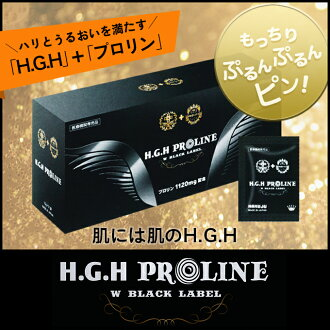 HGH concert H.G.H PROLINE-W BLACK LABEL-(15 g × 31 sacks entering) H.G.H PROLINE W BLACK LABEL, [amino acid PROLINE / supplements, HGH]