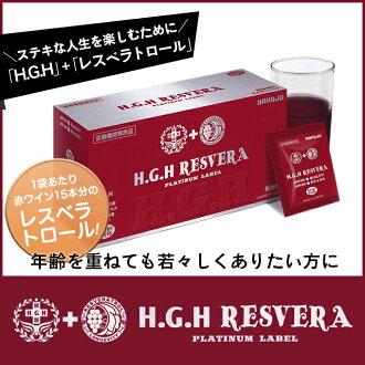 HGH concert H.G.H RESVERA-PLATINUM LABEL ~ (12 g x 30 bags into) H.G.H RESVERA PLATINUM LABEL, [HGH / amino acids / resveratrol high concentration supplements]