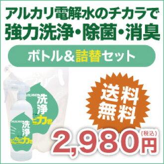 "Alkaline water cleaner ""Pika Pika-Kun"" starter 2-piece set (kitchen / kitchen / cleaning / odor / bacteria / alkaline electrolytic water / grease)"