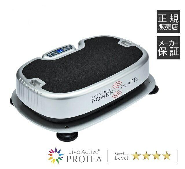 パーソナル パワープレート 防振プレート付属 POWER PLATE トレーニングマシン プロティアジャパン正規品