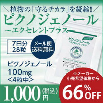 Pycno genol~excellent plus~[dose for 7 days* 28 tablets]