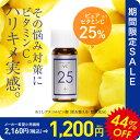 【お一人様2個まで】ピュアビタミンC25%配合美容液プラスピュアVC25ミニ [2ml 約1週間] 高濃度25%ビタミンC美容液ビタミンC誘導体より…