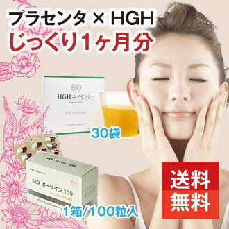 Placenta &HGH-art anti-aging care set (supplement supplement, placenta)