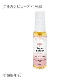 アルガンビューティー AGB ピュアスキンオイル 30ml【コンビニ受取可】