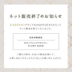 KAKEHIKIネット販売終了のお知らせ