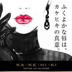 KAKEHIKIモティブリッププランパー【メール便】HIMITUの進化リッププランパー唇美容液[リップ美容液唇用美容液唇美容液ケアリップぷっくり唇輪郭カケヒキかけひきKAKEHIKI駆け引き日本製]