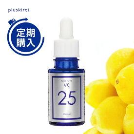 ≪プラスピュアVC25≫【定期購入】プラスピュアVC25 [10ml 1ヶ月]高濃度25%ビタミンC美容液ビタミンC誘導体よりも両親媒性ピュアビタミンC25%シワ たるみ ハリ アスコルビン酸