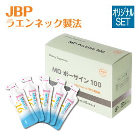 JBP プラセンタ正規品 ラエンネック製法 MD ポーサイン100&乳酸菌生成エキスL-16 お試し(5包) プラセンタ サプリ 乳酸菌生成物質 【コンビニ受取可】