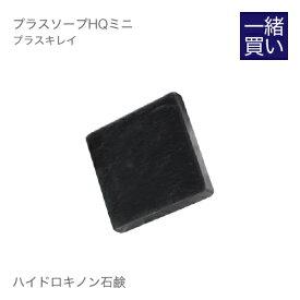 【同梱で509円 ※単品購入不可】プラスソープHQ 10g