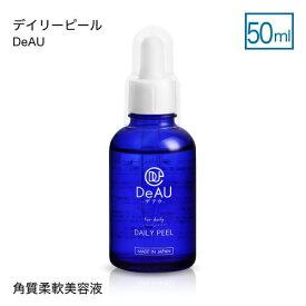 【送料無料】DeAU デアウ デイリーピール 50mL角質柔軟美容液 肌をうるおす土台ケア美容液や化粧水が十分に届くように毎日の角質ケアを大切に