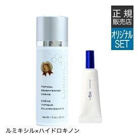 ルミキシル 30mL [正規品] +プラスナノHQ 5g【コンビニ受取可】