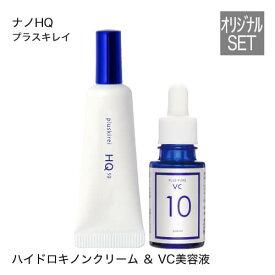 プラスナノHQ&プラスピュアVC10[ ハイドロキノン / 美容液 / 化粧品 ]【コンビニ受取可】@cp-1905ss