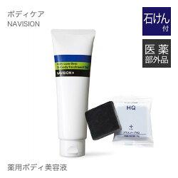 ナビジョン/トラネキサム酸/資生堂/NAVISION/TAボディートリートメント/乾燥