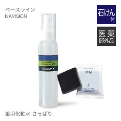 ナビジョン/資生堂/トラネキサム酸/NAVISION/TAローション/敏感肌